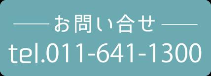 お問い合せ TEL.011-641-1300