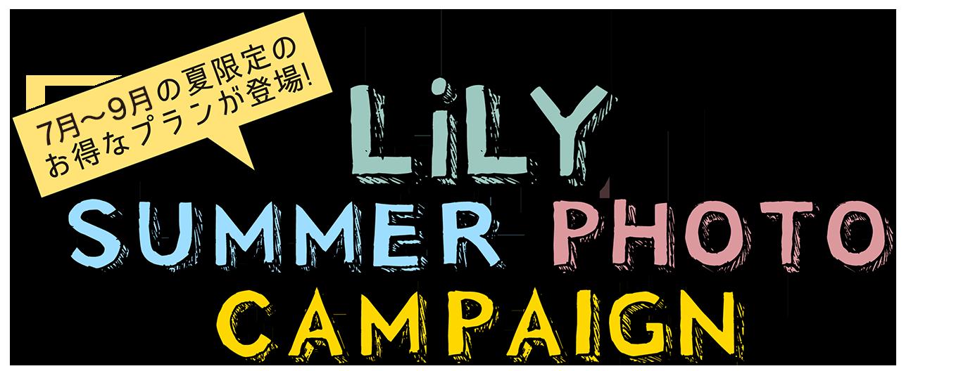 7月、8月の夏限定のお得なプランが登場!「LiLY SUMMER PHOTO CAMPAIGN」